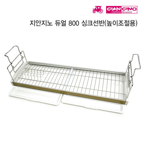 지안지노 듀월 싱크선반 800(높이조절)