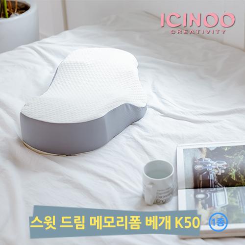 이신우 스윗드림 메모리폼 기능성 베개 PCN-1015  1종 K50