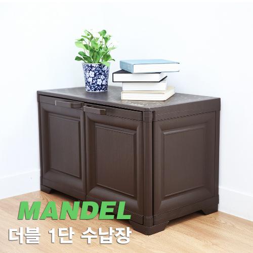 MANDEL 더블 1단 수납장
