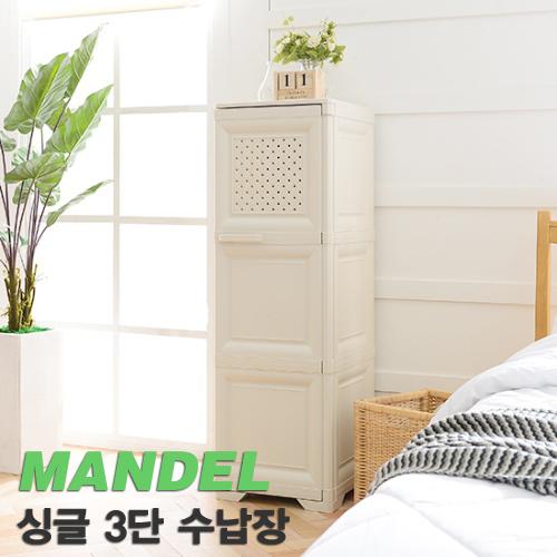 MANDEL 싱글 3단 수납장